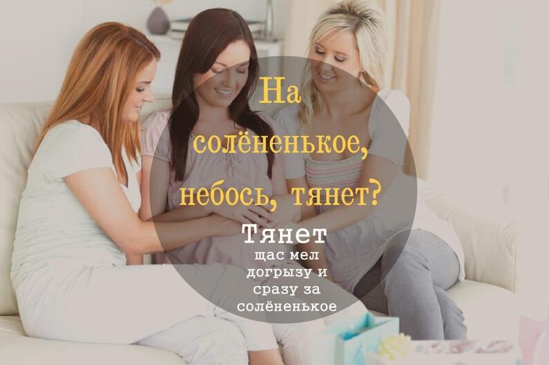 странности у беременных