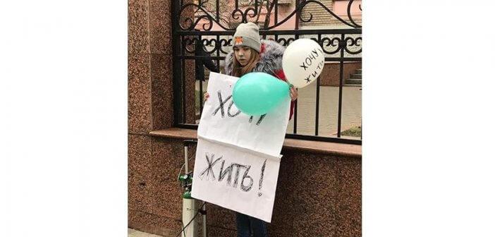 Больная муковисцидозом девочка устроила пикет возле Минздрава