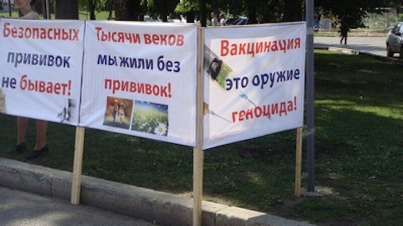 Плакаты антипрививочников о вреде вакцинации
